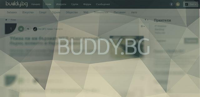 Buddy.BG – Update