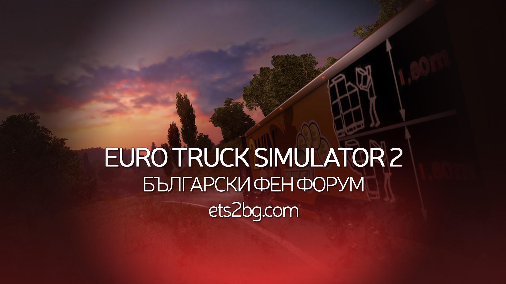 ETS2BG – Български фен форум
