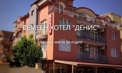 """Уеб сайт – Хотел """"Денис"""""""